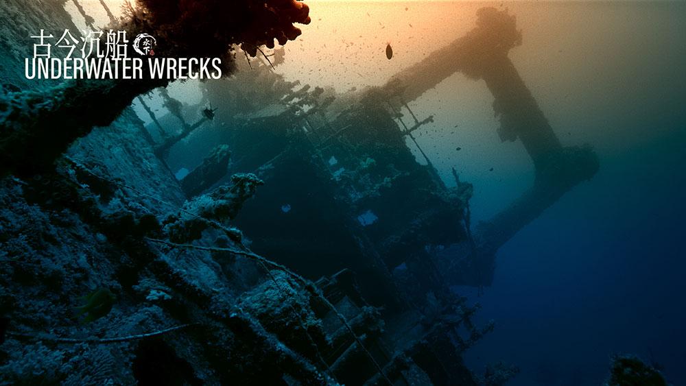 水下中国 : 第3集 古今沉船