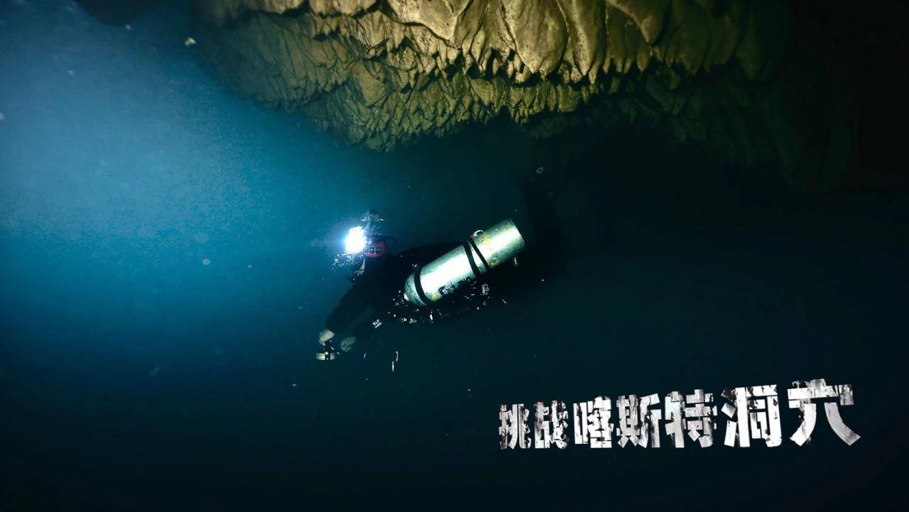 第四集:挑战喀斯特洞穴